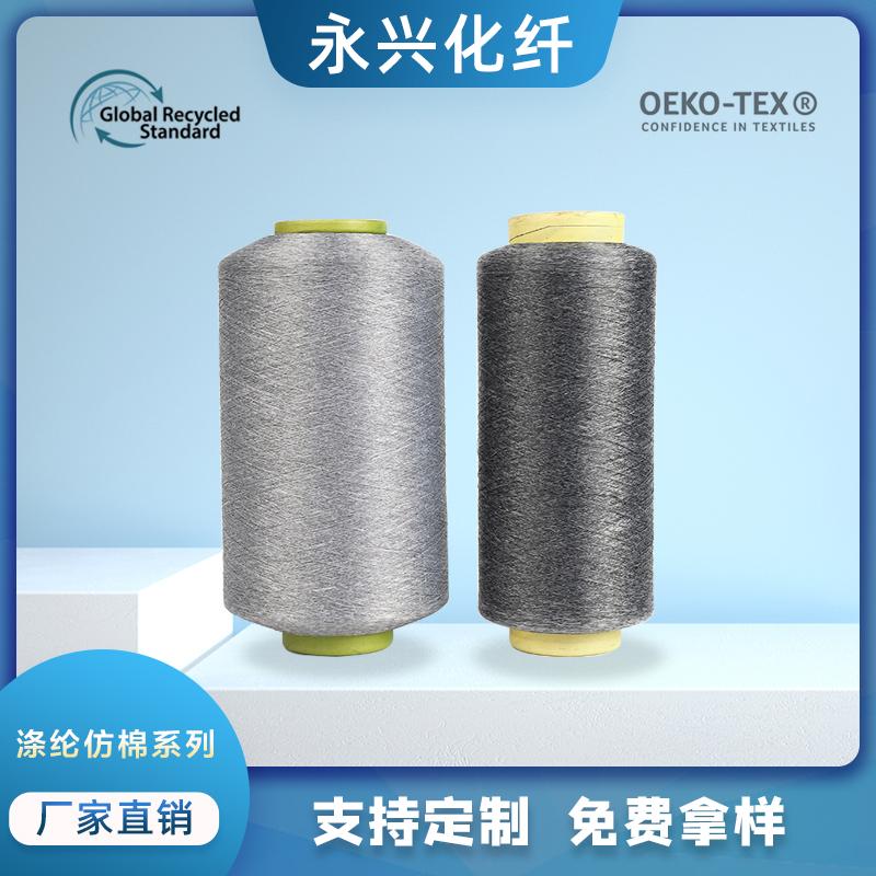厂家直销永兴化纤 150D涤纶黑仿棉丝 32S涤纶黑仿棉 仿棉丝卫衣专用