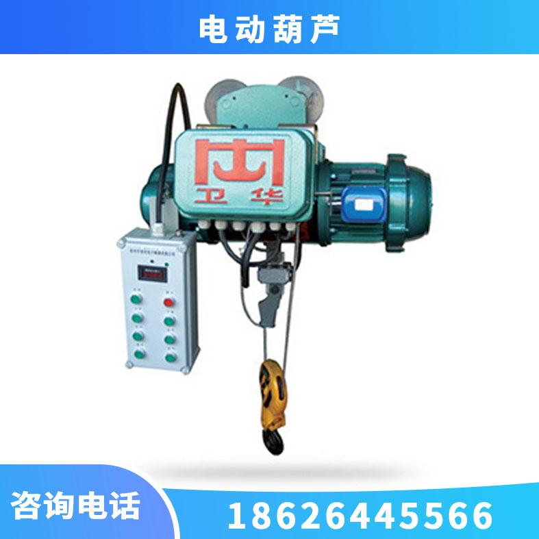 CD1型、MD1型钢丝绳电动葫芦 起重设备 起重电葫芦