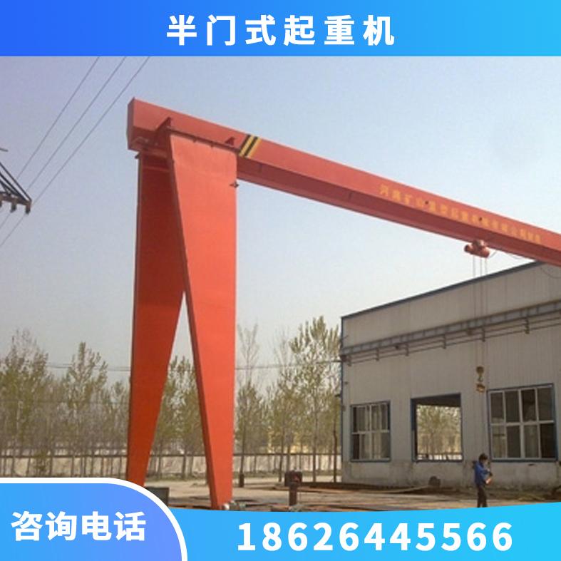 半门式起重机 起重机 半门式起重机厂家直销 质量保障