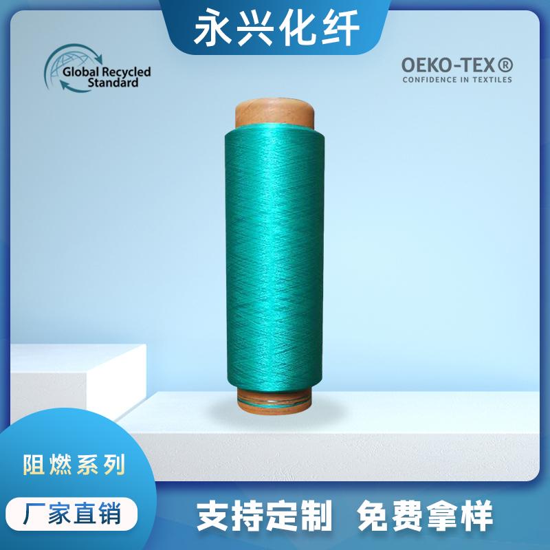 厂家直销阻燃涤纶色丝永兴化纤
