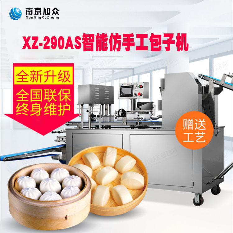 南京旭众290AS智能包子机 卷面包子机 新款全自动包子机