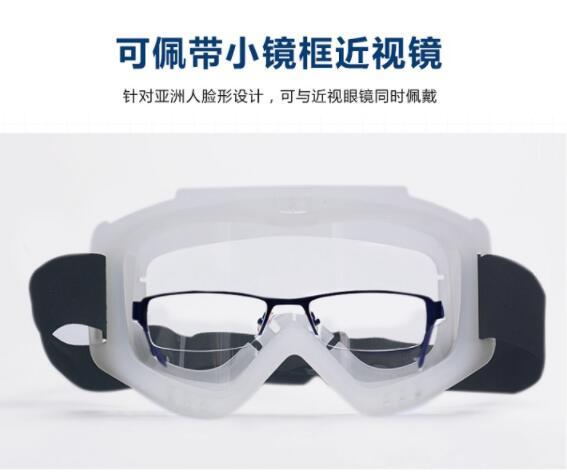 医用隔离眼罩 护目镜 弹性佩戴 无通风口 超大视野