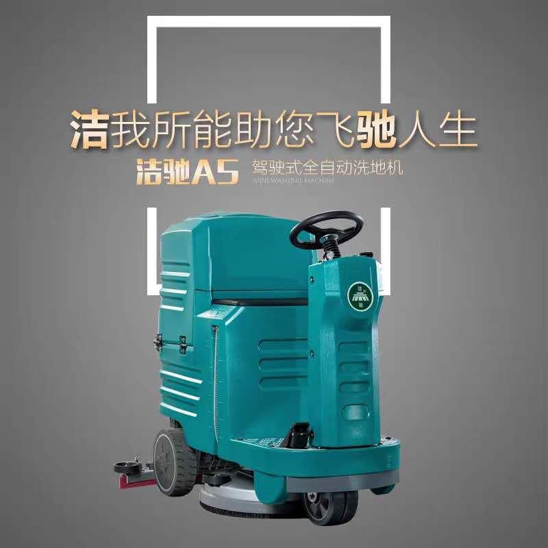 A5驾驶式洗地机 紧凑型驾驶式洗地机 小巧灵活  智能型控制 操作简便
