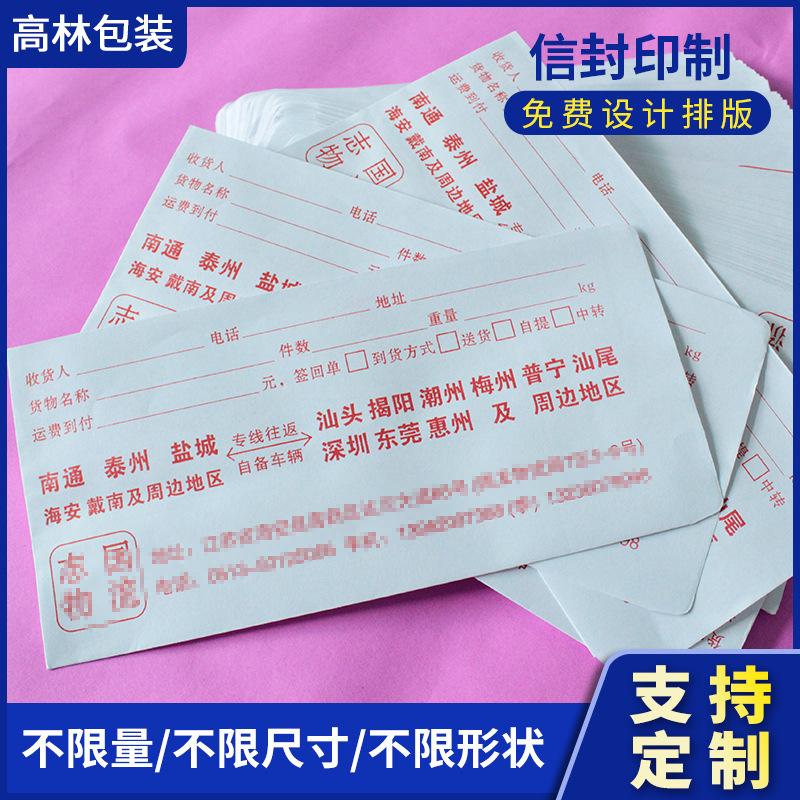 信封信纸   档案袋   信封订制  订制纸品包装