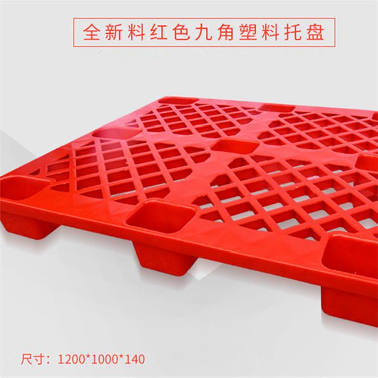 生产厂家直销 九脚塑料托盘 多规格