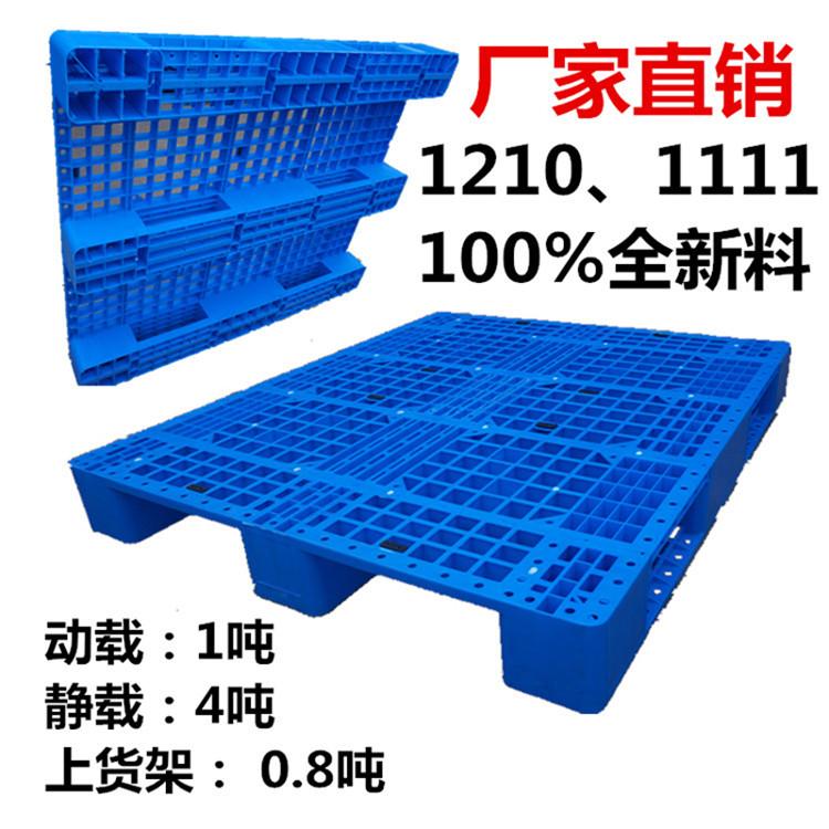 南京倍立德供应网格川字塑料托盘 塑胶垫板 九脚吹塑托盘