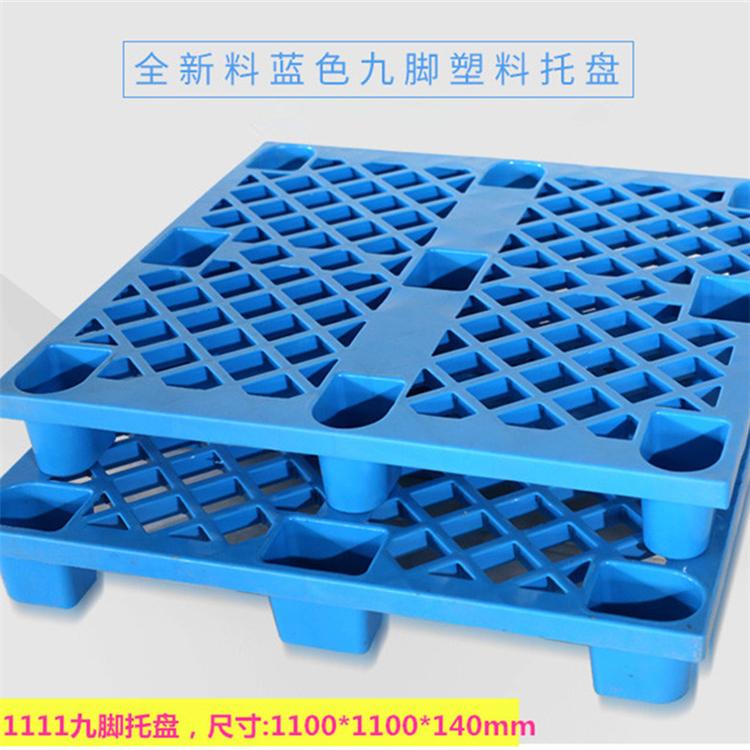 塑料九脚托盘;网格九脚塑料托盘,可套叠塑料托盘省空间
