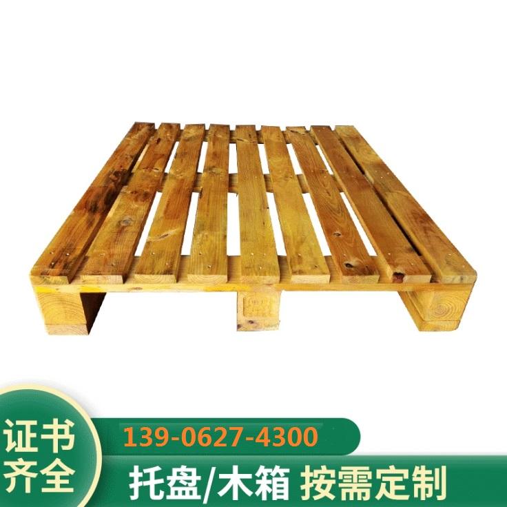 木质包装 熏蒸木包装箱 熏蒸托盘 平板托盘 木制托盘