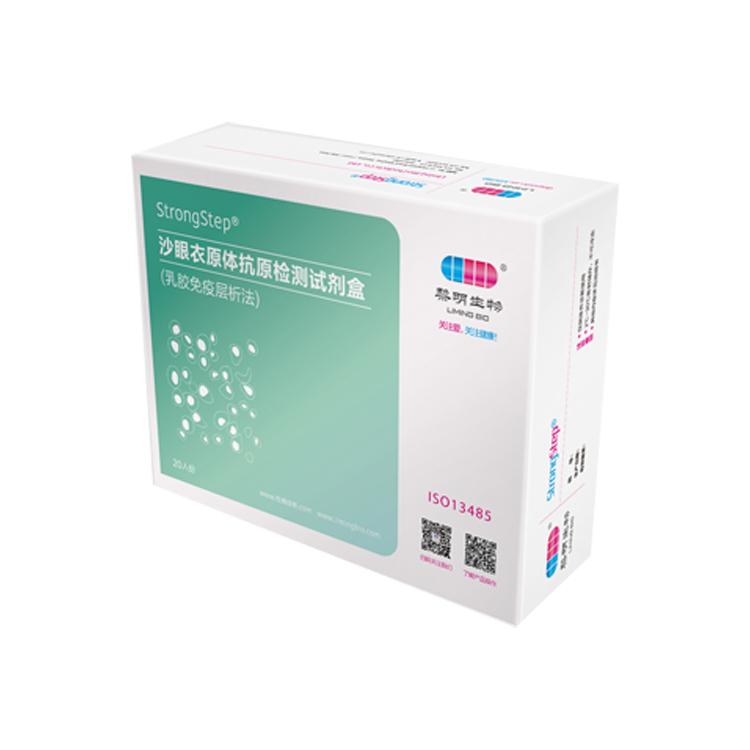 沙眼衣原体抗原检测试剂盒