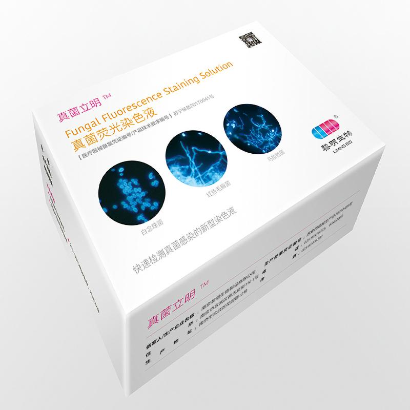 真菌荧光染色液(一步法) 真菌荧光检测 真菌免疫荧光染色