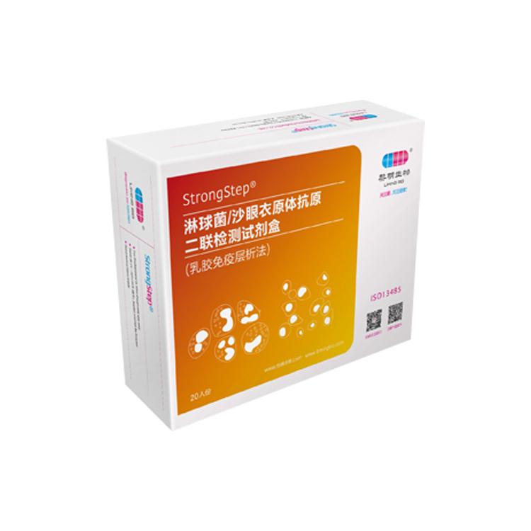 淋球菌/沙眼衣原体抗原二联检测试剂盒(乳胶免疫层析法)