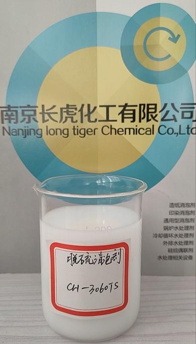 脱硫消泡剂 消泡剂生产厂家