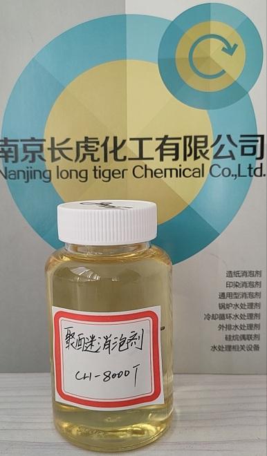 聚醚消泡剂CH-8000T
