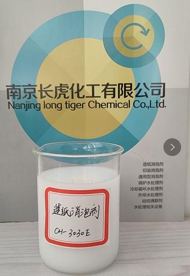 造纸消泡剂CH-3030E 消泡剂生产厂家