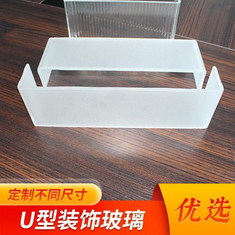 超白蒙砂U型玻璃 光面喷砂U型玻璃 蒙砂小四季纹喷砂U型玻璃
