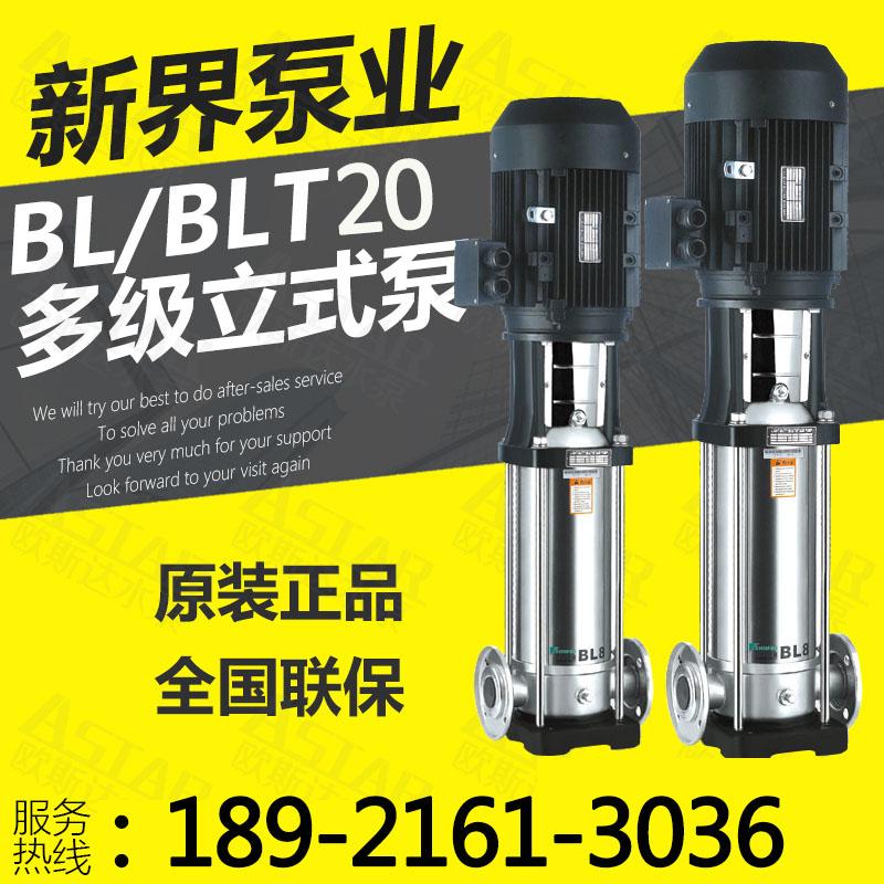 新界泵业水泵BL/BLT20立式多级不锈钢离心泵自来水管道二次加压泵