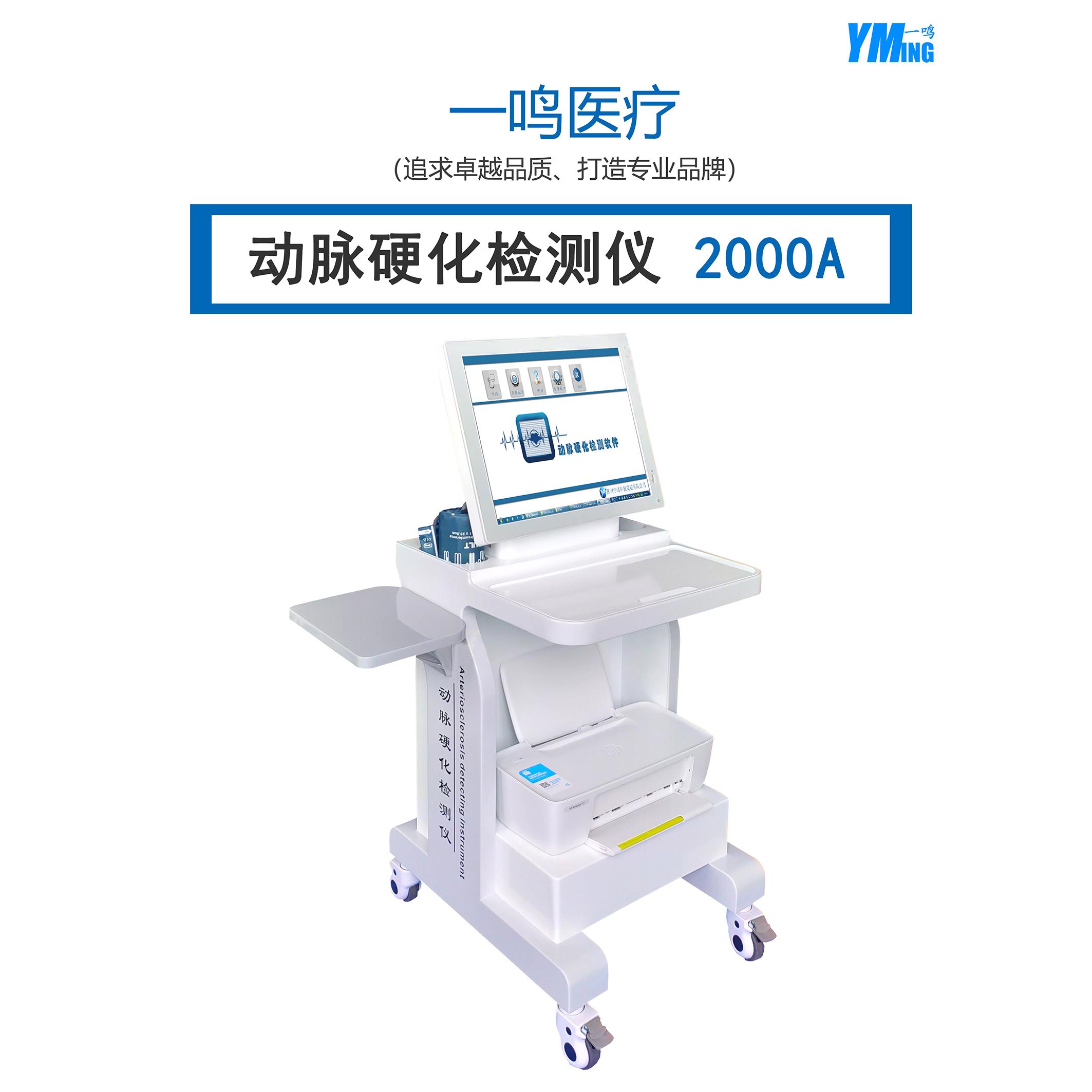 动脉硬化检测仪 YF/XGYD2000A