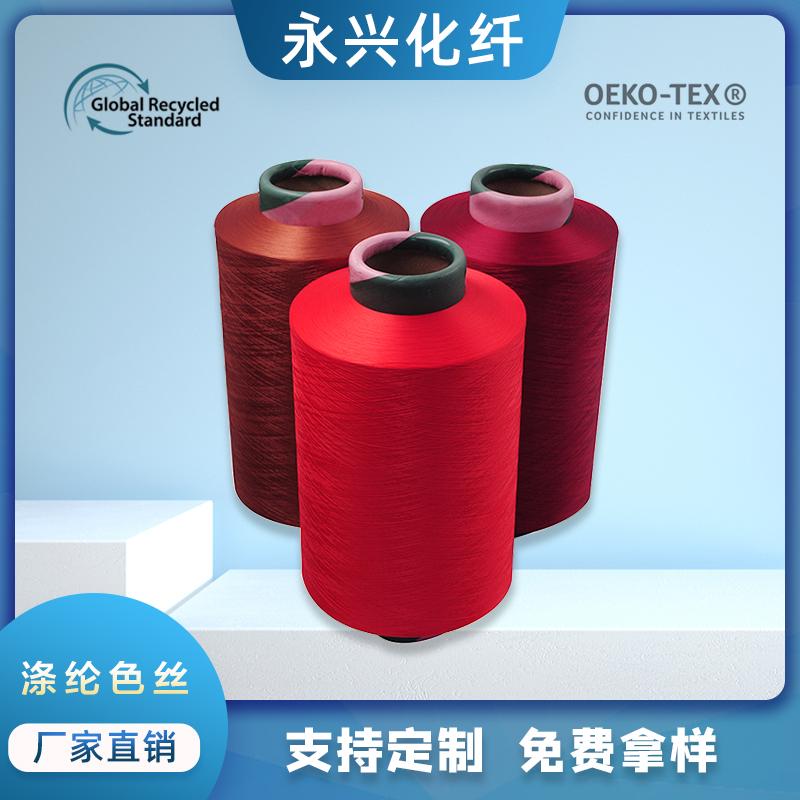 永兴化纤,厂家直销DTY家纺,织带,服装,墙布面料专用涤纶色丝