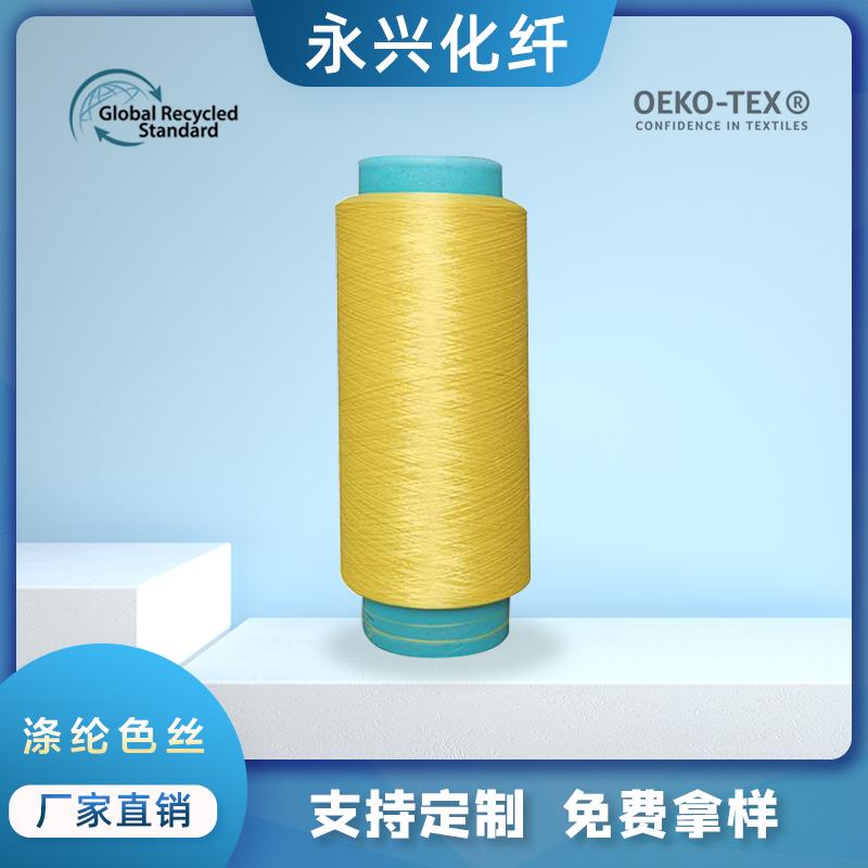 厂家直销双色涤纶彩色丝永兴化纤