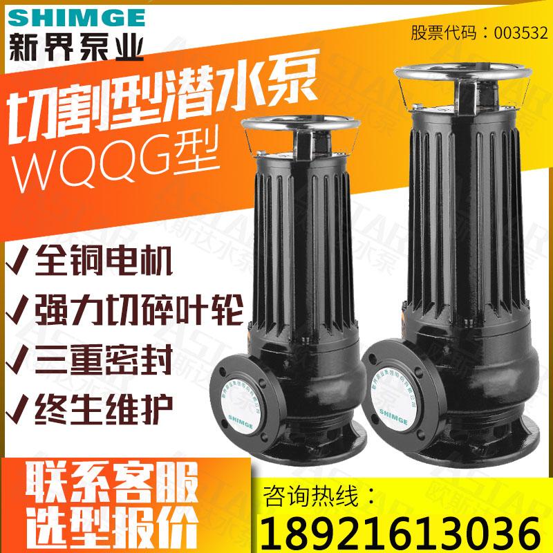 新界WQ65-12-5.5QG WQ85-13-7.5QG无堵塞排污泵养殖场化粪池切割污水泵铜芯国标5.5/7.5KW千瓦