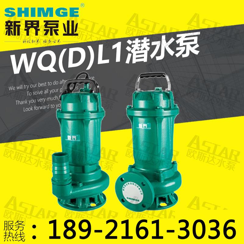 新界泵WQDL1L3排水泵潜水排污泵3-7.5KW抽水泵工业工地家用地下室