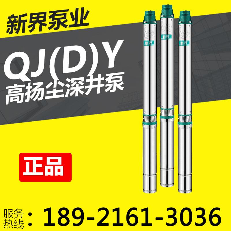新界不锈钢深井泵150QJY10-220/22-13K1 150QJY10-260/26-15K1打井用潜水泵高扬程高压抽水机三相380V