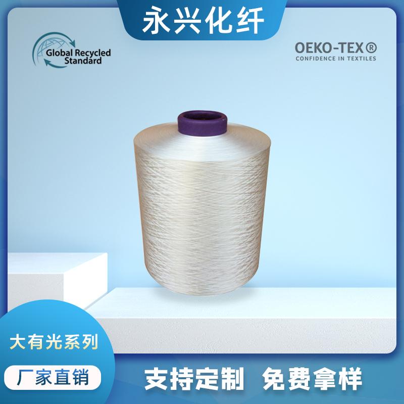 永兴直销有光三叶异型低弹丝/有光毛绒毛毯丝/大有光涤纶丝
