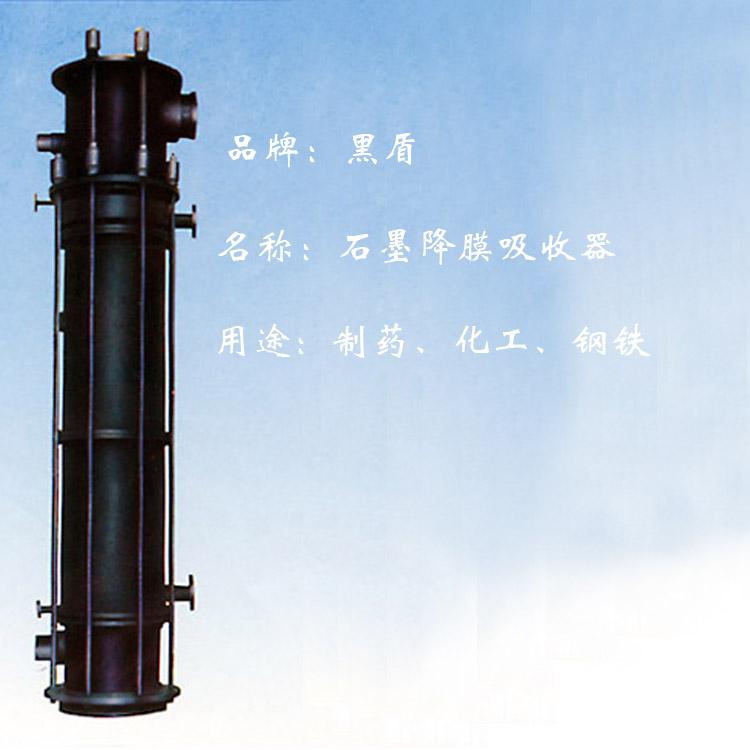 YKX圆块孔式石墨降膜吸收器