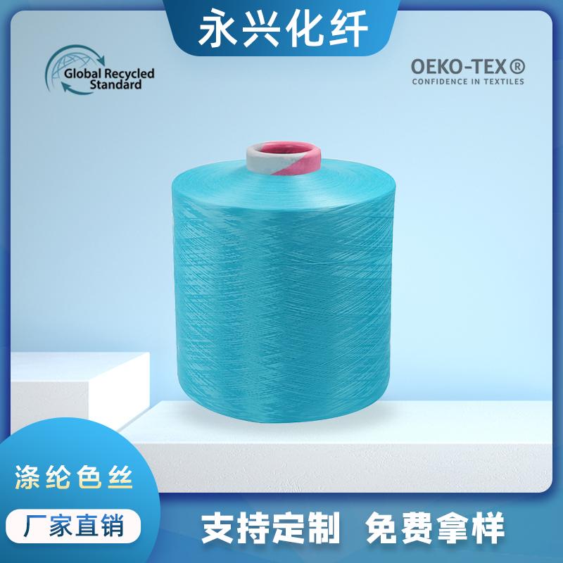 厂家直销切片纺涤纶色丝低弹色丝网络色丝永兴化纤