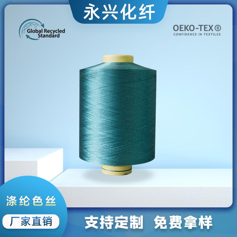 厂家直销服装面料不起球涤纶色丝永兴化纤