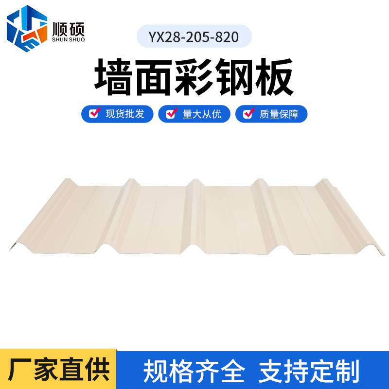 墙面彩钢板YX28-205-820