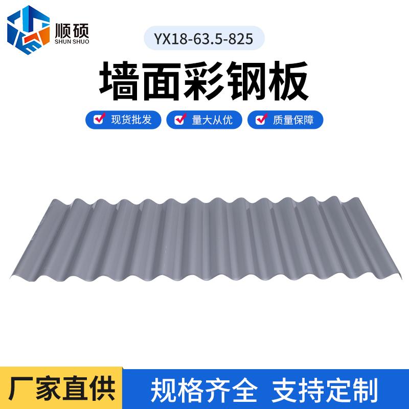 墙面彩钢板YX18-63.5-825