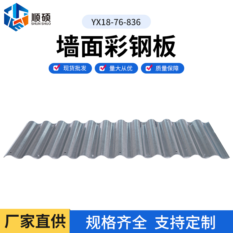 墙面彩钢板YX18-76-836