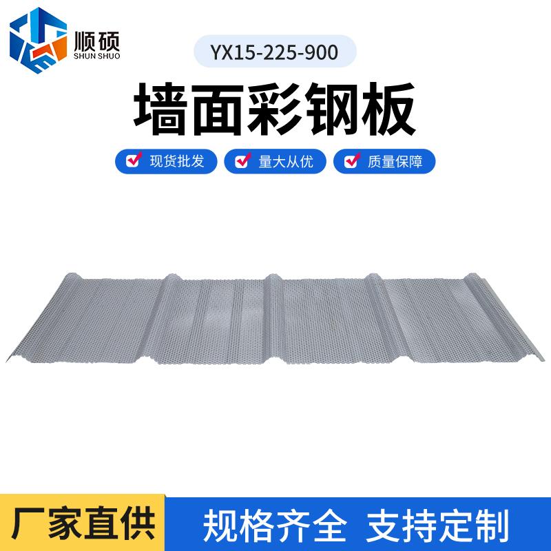 墙面彩钢板YX15-225-900