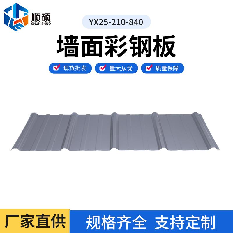 墙面彩钢板YX25-210-840