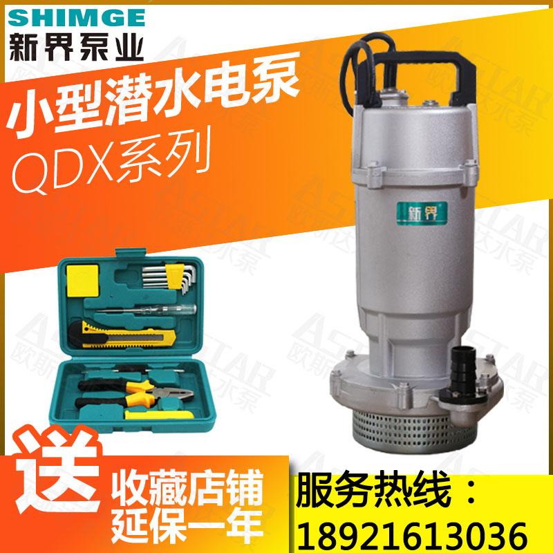 浙江新界水泵批发零售潜水泵QDX1.5-12-0.25K3 QDX1.5-17-0.37K3 QDX1.5-25-0.55K3家用井水小型抽水机220V单相高扬程