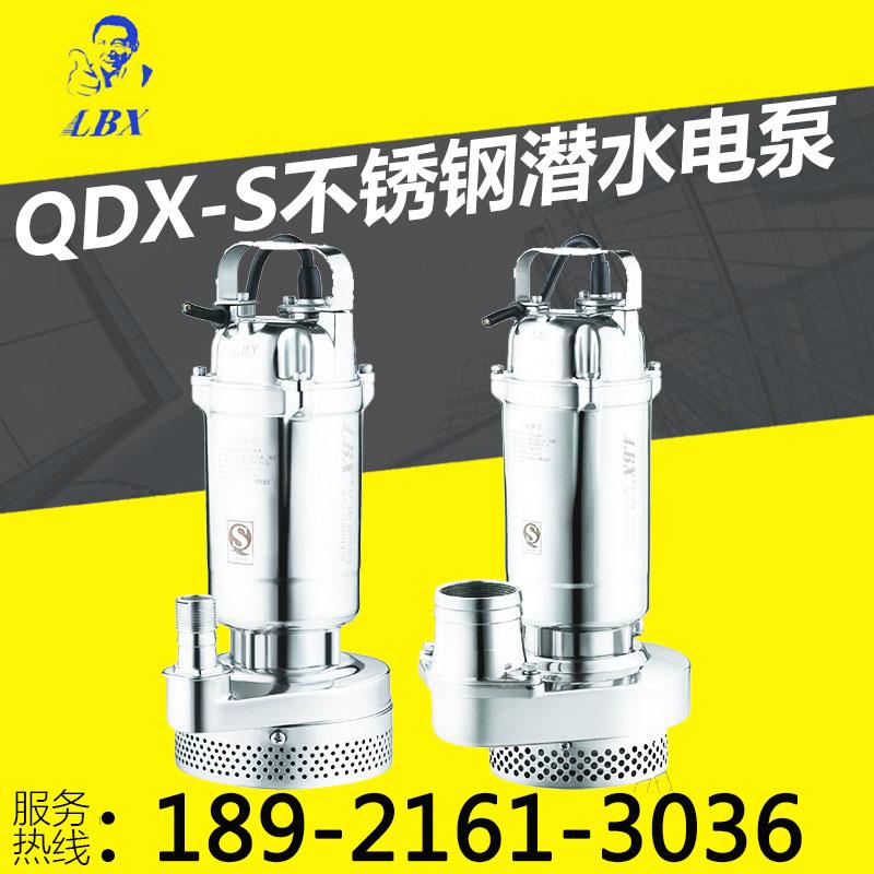 新界老百姓泵业QDX-S不锈钢小型潜水泵家用养殖泵假山喷泉循环泵深井抽水泵 老百姓价格表