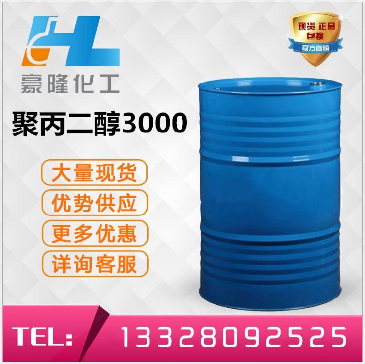 厂家 聚丙二醇DL3000 PPG3000 聚醚多元醇 聚丙烯醇 25322-69-4