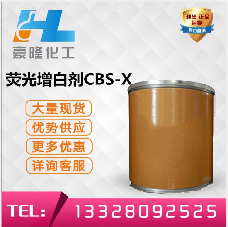 厂家直销 荧光增白剂CBS-X 水溶性洗衣液用增白剂荧光粉