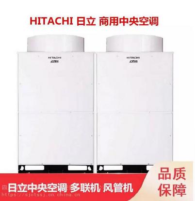 南通HITACHI 日立 家用中央空调销售安装