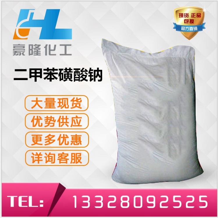 厂家直销 二甲苯磺酸钠 sxs40 二甲苯磺酸钠 1300-72-7