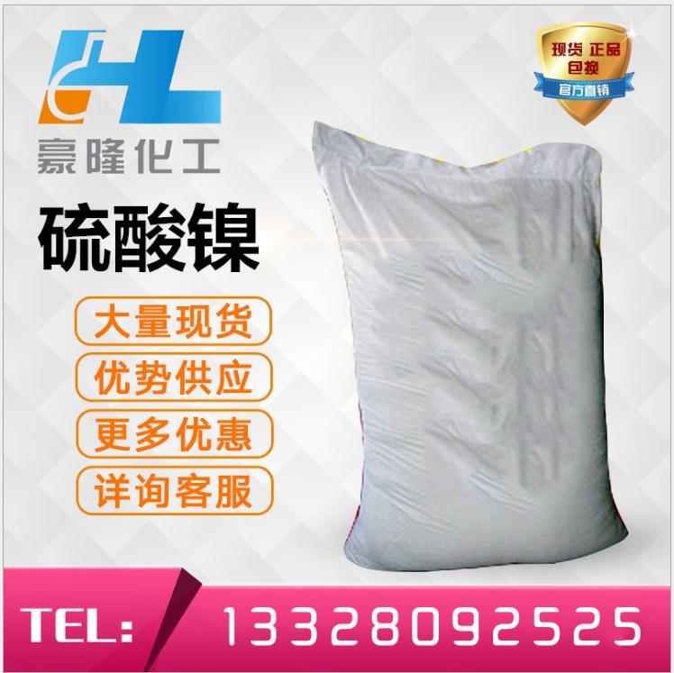 厂家直销 硫酸镍 工业级 硫酸镍 硫酸镍 硫酸镍 7786-81-4