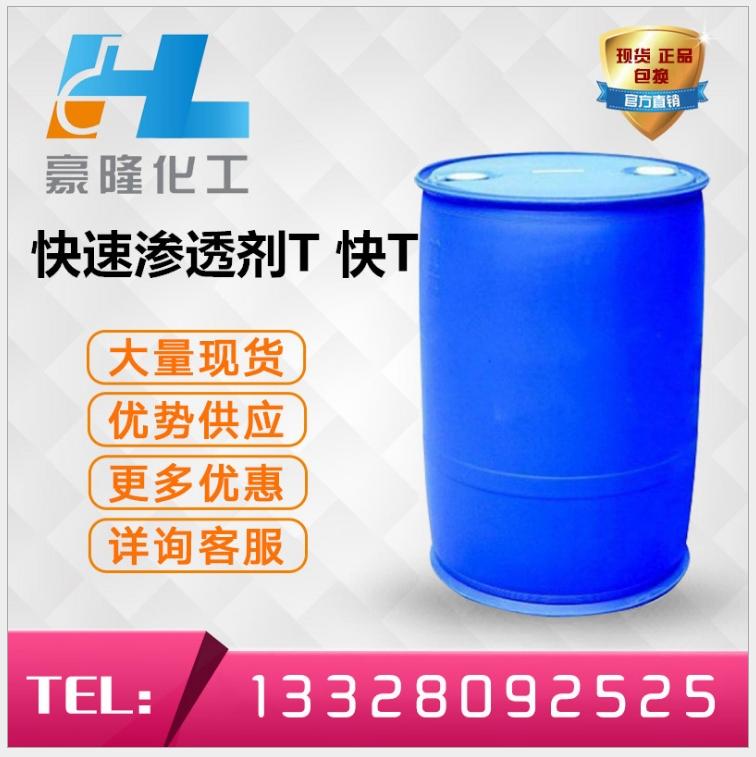 厂家直销 快速渗透剂T 快T 磺化琥珀酸二辛酯酸钠盐