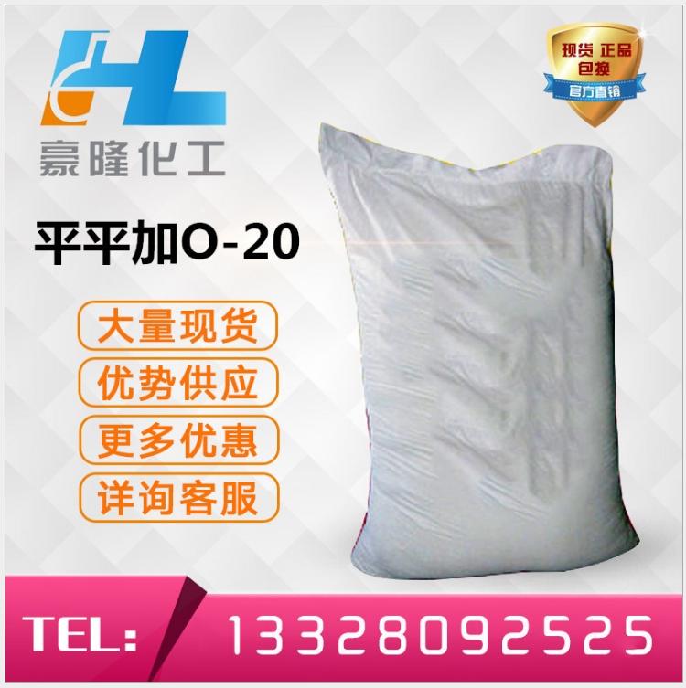 厂家直销 平平加O-20 均染剂 鲸蜡硬脂醇聚醚 9002-92-0