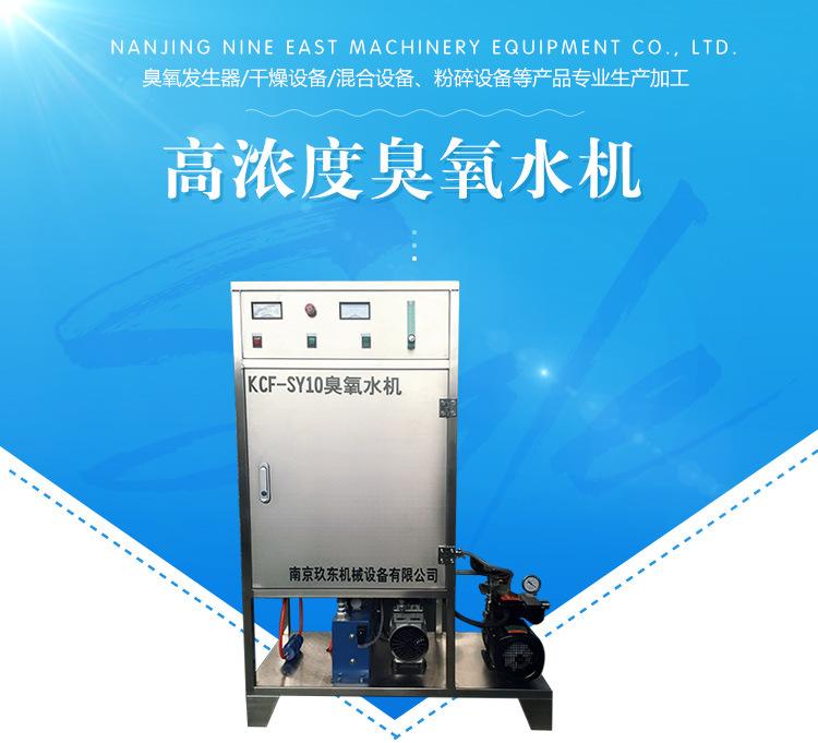 南京臭氧发生器,南京臭氧发生器厂家,南京臭氧发生器价格,臭氧发生器多少钱