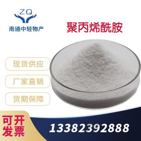 聚丙烯酰胺 水处理药剂 造纸化学品原料
