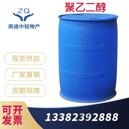 聚乙二醇厂家  粉末聚乙二醇厂家  沙特聚乙二醇厂家