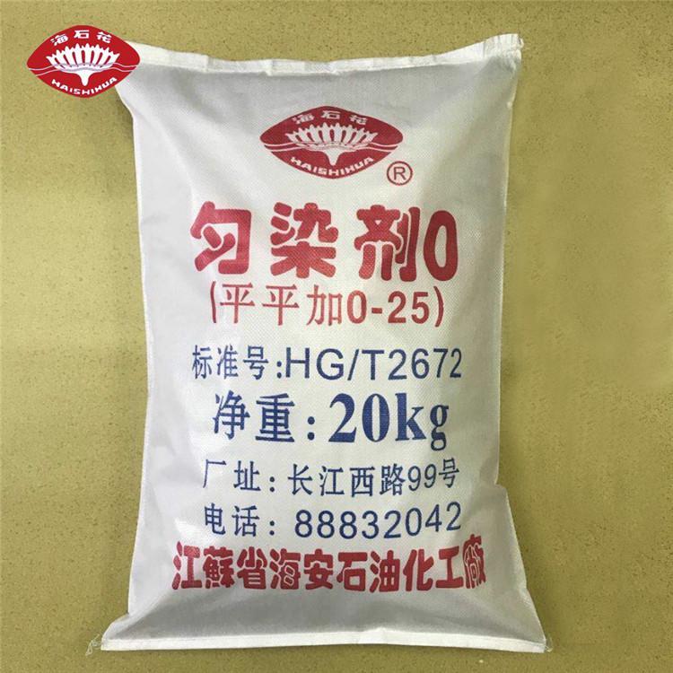 匀染剂O25 现货优惠平平加 鲸蜡硬脂醇聚氧乙烯醚 O-25