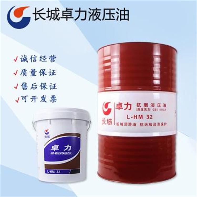 长城液压油 卓力L-HM抗磨液压油  原装正品液压油直销
