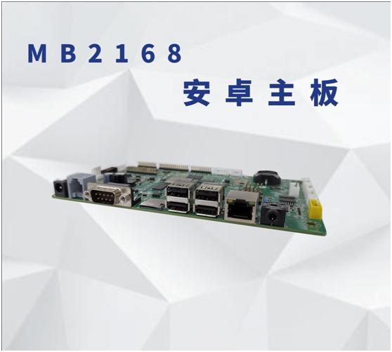 MB2168主板 瑞芯微RK3288 安卓主板  POS主板 收银主板
